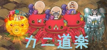 12月16日カニ道楽
