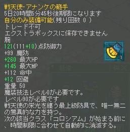 アナンケの籠手コロver.