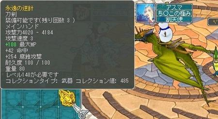 11月26日140R剣
