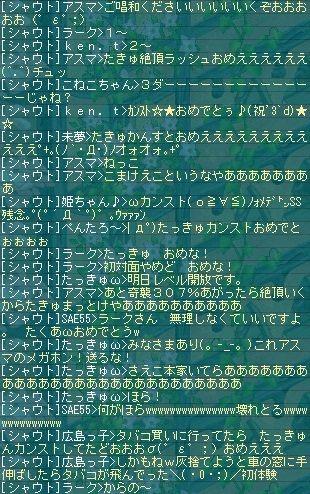 たきゅカンストおめシャウトログ