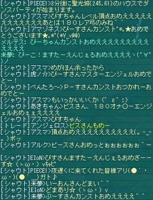 ぴーちゃんカンストおめシャウトログ