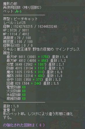 魔影6強125