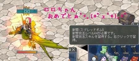 7月12日ロロちゃんボムおめ