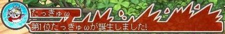 4月13日ωおめ