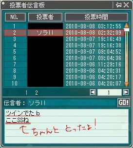 8月8日ソラっちツインおめ!