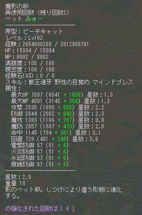 魔影6強102