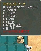 9月12日らびりんすしーぷ