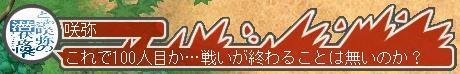 咲弥さん100KO