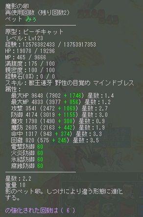 魔影6強123