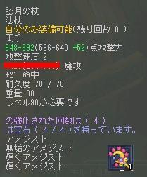 90杖出来たぁヽ(´▽`)ノ