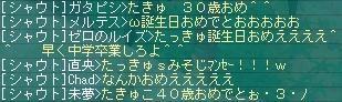 4月13日ω誕生日おめシャウト