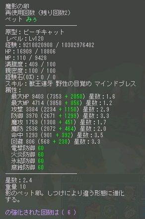 魔影6強120