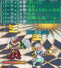 脱☆なす子第二段