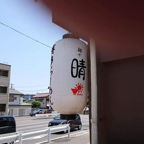 麺屋晴@平塚2