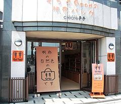 三条大橋店