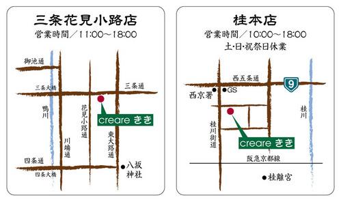京都・三条花見小路店マップ