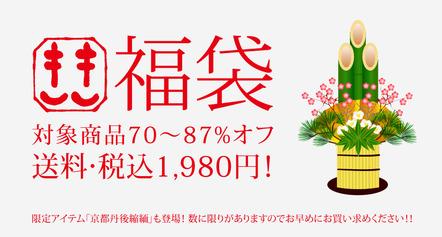 cover_2012fukubukuro