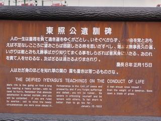岡崎城05