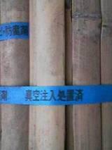 真空注入後の竹