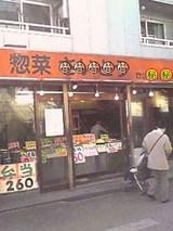 堀切惣菜屋