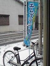 雪の日 エムズアプライド2