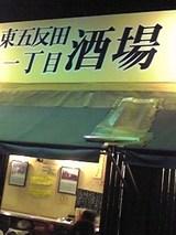 東五反田一丁目酒場