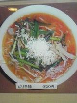 ピリから麺
