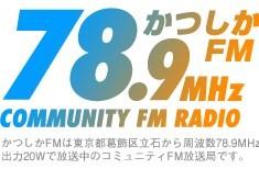 かつしかFMロゴ1