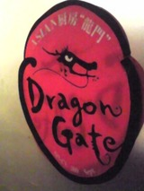 ドラゴンゲート