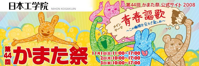 日本工学院専門学校 第44回かまた祭