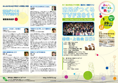 2011TVFprogram_web