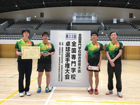 H29_第33回全国専門学校卓球選手権大会の男子団体3位(50%)