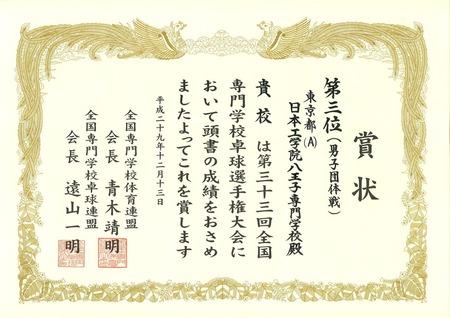 H29_第33回全国専門学校卓球選手権大会の男子団体3位表彰状(40%)