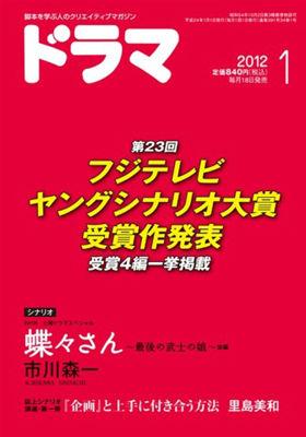月刊ドラマ_201112月号