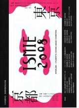 ISMIE2008_1