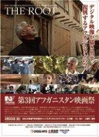 第3回アフガニスタン映画祭