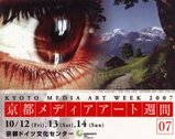京都メディアアート週間07