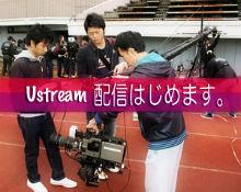 2011_体育祭UST告知