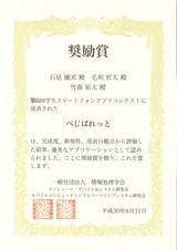 奨励賞(べじぱれっと)-1
