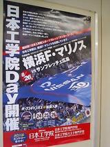日本工学院Day