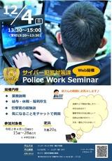 埼玉県警察サイバー犯罪対策課セミナー