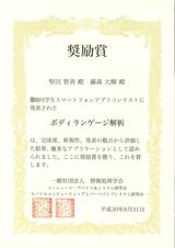奨励賞(ボディランゲージ解析)-1