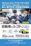 2017_札幌トヨタグループ就活イベントDM_FULL_ol