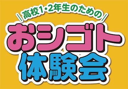 おシゴト体験会ロゴ_ブログ用