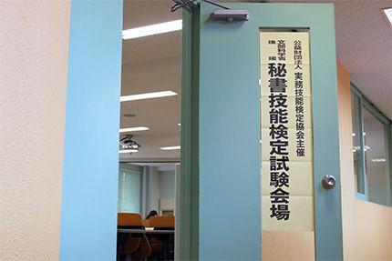 201411秘書技能検定