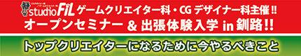 オープンセミナー釧路