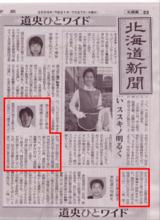 北海道新聞20090727(道央ひとワイド喜田秀平)
