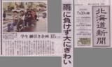 北海道新聞20090720(学生綱引き企画)