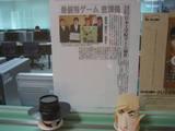 北海道新聞にカラーで記載DoCoMoクリエイターズカップ