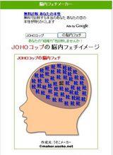 脳内フェチメーカーJOHOコップ